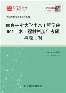 南京林业大学土木工程学院《861土木工程材料》历年考研真题汇编