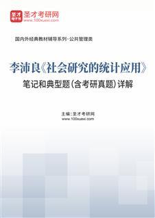李沛良《社会研究的统计应用》笔记和典型题(含考研真题)详解