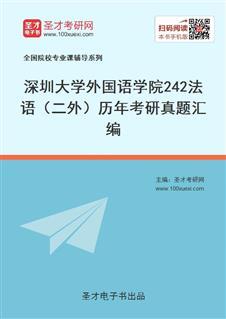 深圳大学外国语学院《242法语(二外)》历年考研真题汇编