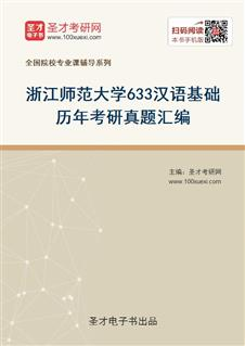 浙江师范大学《633汉语基础》历年考研真题汇编