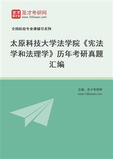 太原科技大学法学院《宪法学和法理学》历年考研真题汇编