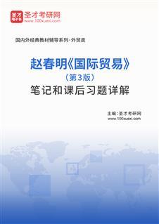 赵春明《国际贸易》(第3版)笔记和课后习题详解