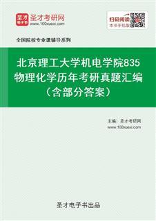 北京理工大学机电学院《835物理化学》历年考研真题汇编(含部分答案)