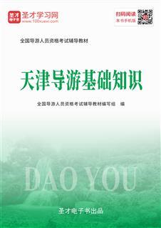 2020年全国导游人员资格考试辅导教材-天津导游基础知识