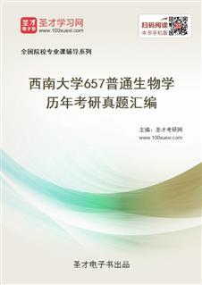 西南大学《657普通生物学》历年考研真题汇编