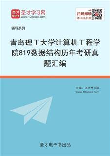 青岛理工大学计算机工程学院《819数据结构》历年考研真题汇编