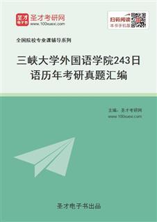三峡大学外国语学院243日语历年考研真题汇编