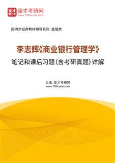 李志辉《商业银行管理学》笔记和课后习题(含考研真题)详解