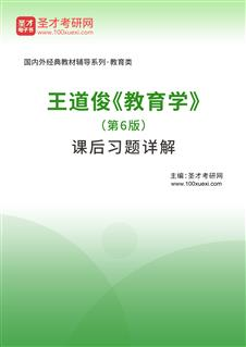 王道俊《教育学》(第6版)课后习题详解