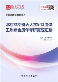 北京航空航天大学《941流体工热综合》历年考研真题汇编