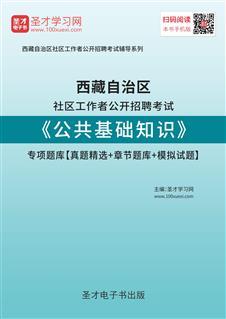 2020年西藏自治区社区工作者公开招聘考试《公共基础知识》专项题库【真题精选+章节题库+模拟试题】