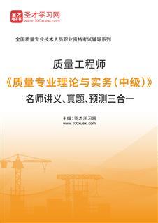 质量工程师《质量专业理论与实务(中级)》名师讲义、真题、预测三合一