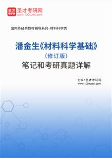 潘金生《材料科学基础》(修订版)笔记和考研真题详解