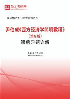 尹伯成《西方经济学简明教程》(第8版)课后习题详解