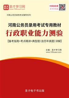 2020年河南公务员录用考试教材:行政职业能力测验【备考指南+考点精讲+典型题(含历年真题)详解】