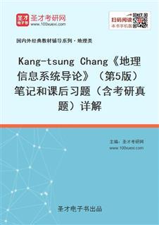 Kang-tsung Chang《地理信息系统导论》(第5版)笔记和课后习题(含考研真题)详解