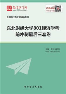 2021年东北财经大学《801经济学》考前冲刺最后三套卷