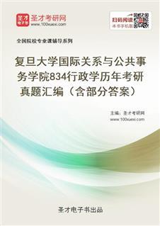 复旦大学国际关系与公共事务学院《834行政学》历年考研真题汇编(含部分答案)