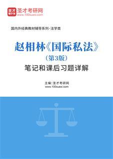 赵相林《国际私法》(第3版)笔记和课后习题详解