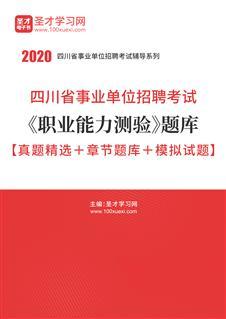 2020年四川省事业单位招聘考试《职业能力测验》题库【真题精选+章节题库+模拟试题】