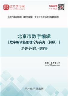 2017年北京市数字编辑《数字编辑基础理论与实务(初级)》过关必做习题集