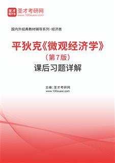 平狄克《微观经济学》(第7版)课后习题详解