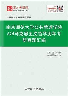 南京师范大学公共管理学院624马克思主义哲学历年考研真题汇编