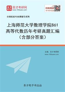 上海师范大学数理学院《861高等代数》历年考研真题汇编(含部分答案)