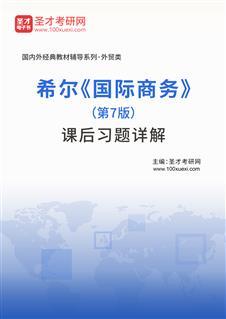 希尔《国际商务》(第7版)课后习题详解