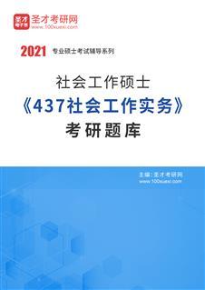 2021年社会工作硕士《437社会工作实务》考研题库