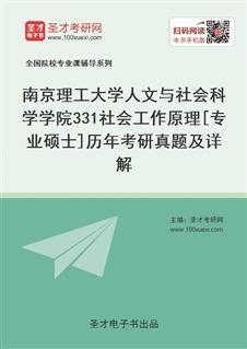 南京理工大学人文与社会科学学院《331社会工作原理》[专业硕士]历年考研真题及详解