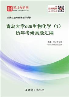 青岛大学638生物化学(1)历年考研真题汇编