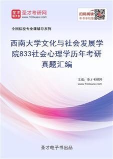 西南大学文化与社会发展学院《833社会心理学》历年考研真题汇编