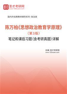 陈万柏《思想政治教育学原理》(第3版)笔记和课后习题(含考研真题)详解