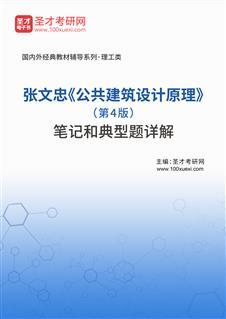 张文忠《公共建筑设计原理》(第4版)笔记和典型题详解