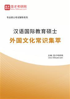 汉语国际教育硕士外国文化常识集萃