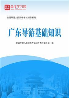 2020年全国导游人员资格考试辅导教材-广东导游基础知识