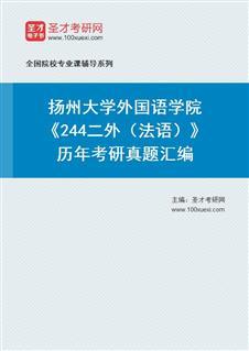 扬州大学外国语学院《244二外(法语)》历年考研真题汇编