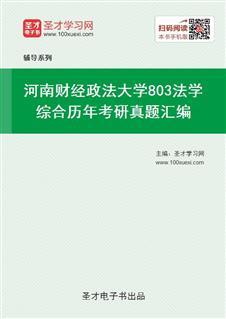 河南财经政法大学803法学综合历年考研真题汇编