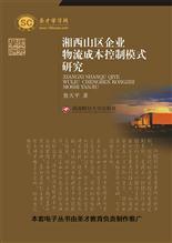 湘西山区企业物流成本控制模式研究