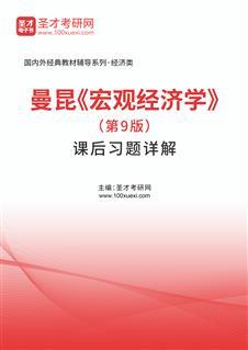 曼昆《宏观经济学》(第9版)课后习题详解