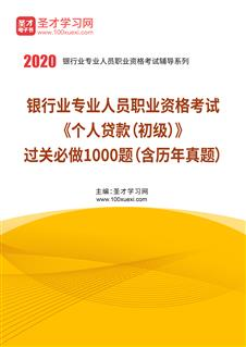 2020年上半年银行业专业人员职业资格考试《个人贷款(初级)》过关必做1000题(含历年真题)