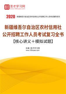 新疆维吾尔自治区农村信用社公开招聘工作人员考试复习全书【核心讲义+模拟试题】