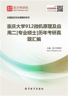 重庆大学912微机原理及应用二[专业硕士]历年考研威廉希尔|体育投注汇编