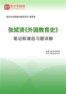 张斌贤《外国教育史》笔记和课后习题详解