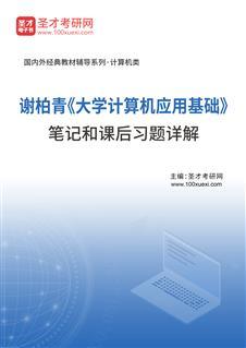 谢柏青《大学计算机应用基础》笔记和课后习题详解