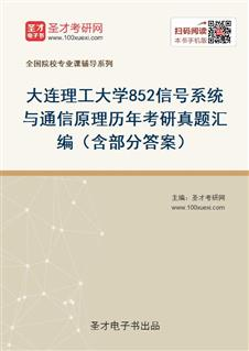 大连理工大学《852信号系统与通信原理》历年考研真题汇编(含部分答案)