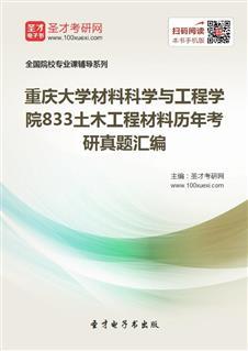 重庆大学材料科学与工程学院《833土木工程材料》历年考研真题汇编