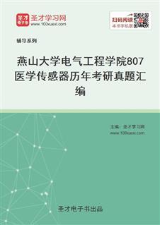 燕山大学电气工程学院807医学传感器历年考研真题汇编