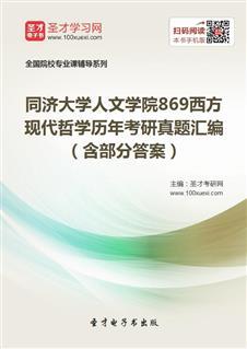 同济大学人文学院869西方现代哲学历年考研真题汇编(含部分答案)
